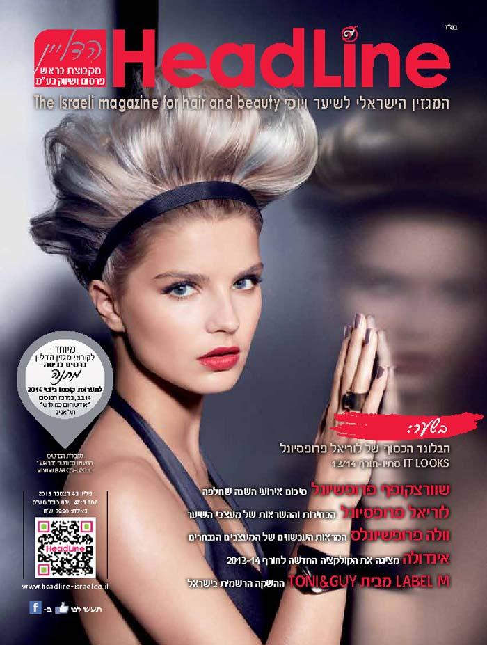 מגזין הדליין גיליון 43