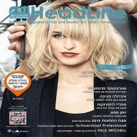 מגזין הדליין גיליון 46