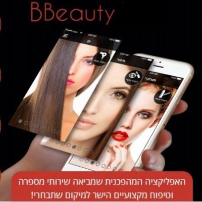 BBEAUTY  - האפליקציה שתמלא לך את היומן