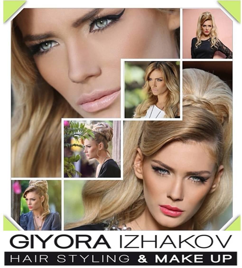 כיתת אומן גיורא יצחקוב התקשרו ושריינו מקום: 052-3123391