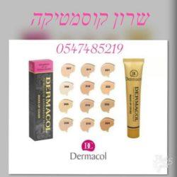 דרמקול מייק אפ - dermacool makeup