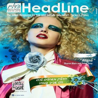 מגזין הדליין גיליון 51