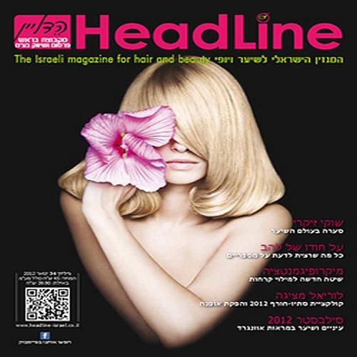 מגזין השיער והיופי הדליין 34