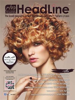 מגזין הדליין גיליון 45