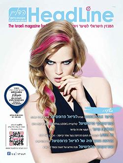 מגזין הדליין גיליון 44