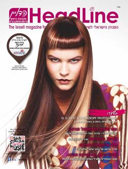 מגזין הדליין גיליון 39