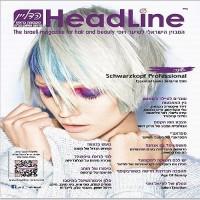 מגזין הדליין גליון 47