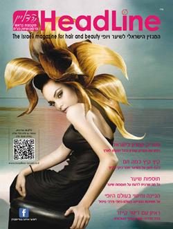 מגזין הדליין גיליון 36