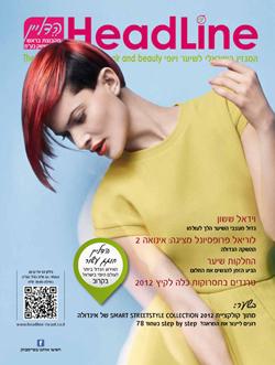 מגזין הדליין גיליון 37