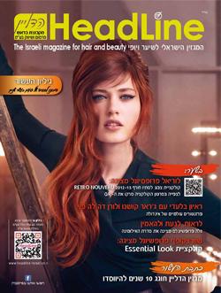 מגזין הדליין גיליון 38