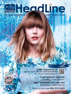 מגזין הדליין גיליון 40