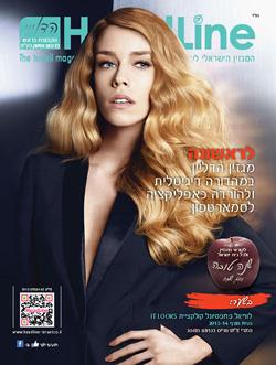 מגזין הדליין גיליון 42