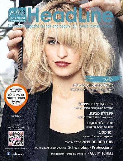מגזין הדליין 46