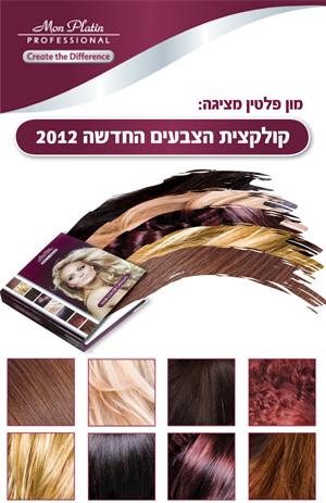 מון פלטין פרופסיונל צבעי שיער 2012
