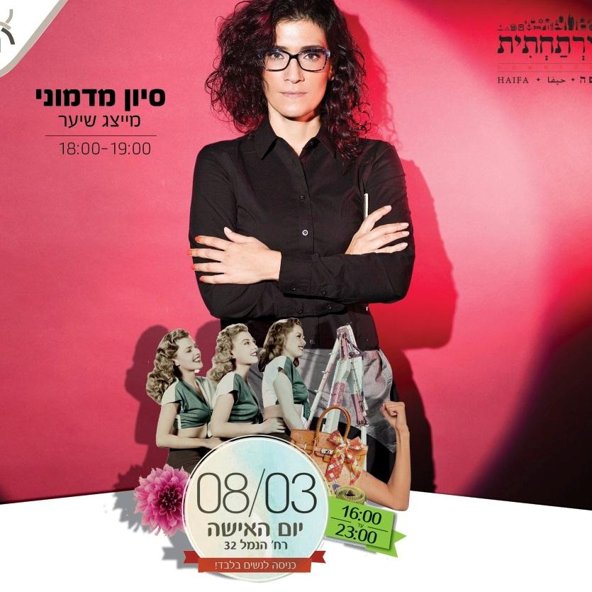 סיוון מדמוני ביום האישה של עיריית חיפה