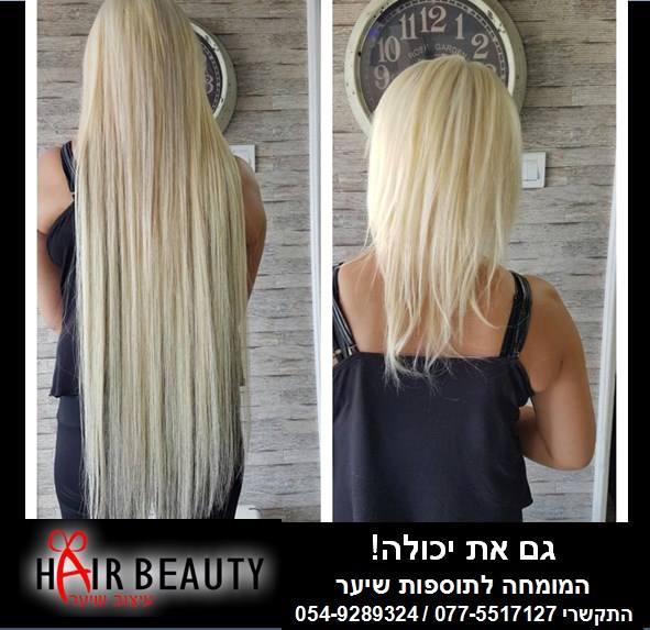 מומחה לתוספות שיער