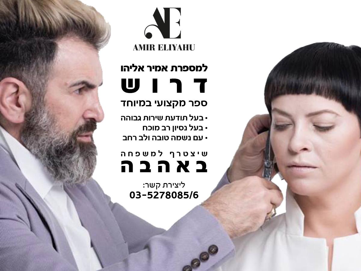 מעצב השיער אמיר אליהו מחפש אותך