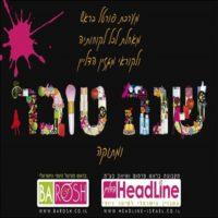 מגזין הדליין מאחל לכול בית ישראל שנה טובה
