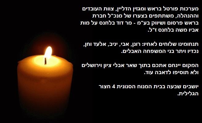 candle-animated