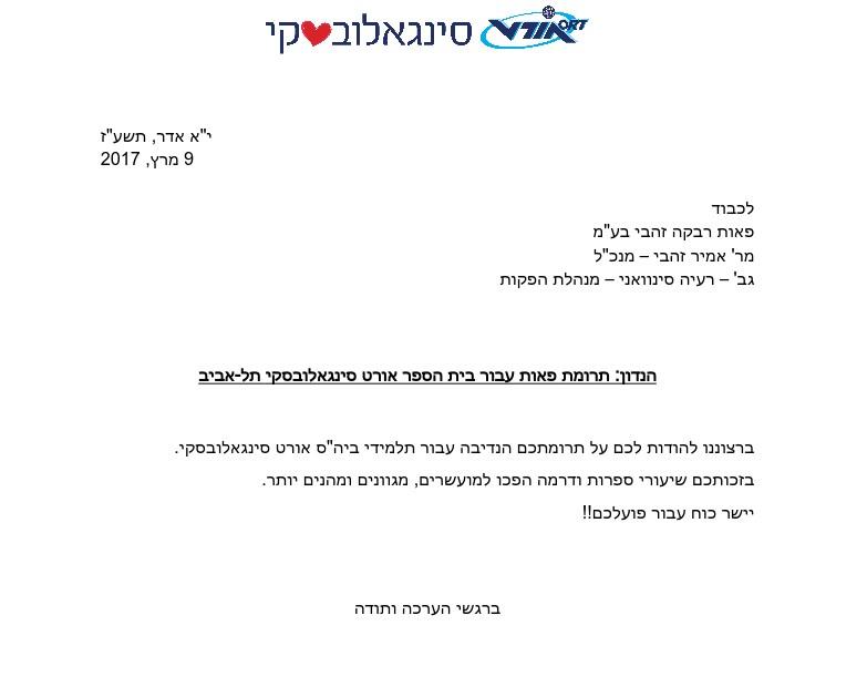 מכתב תודה שנשלח אל אמיר וצוות רבקה זהבי מבית הספר אורט סינגאלובסקי בתל אביב