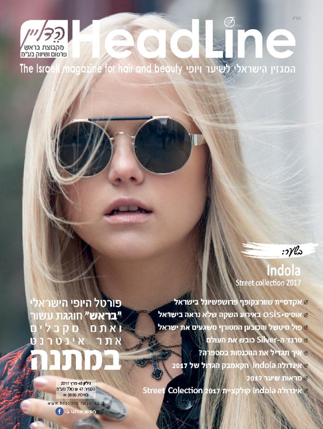 מגזין הדליין גיליון 49