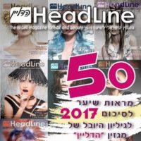 50 מראות שיער יוצאי דופן לסיכום שנת 2017