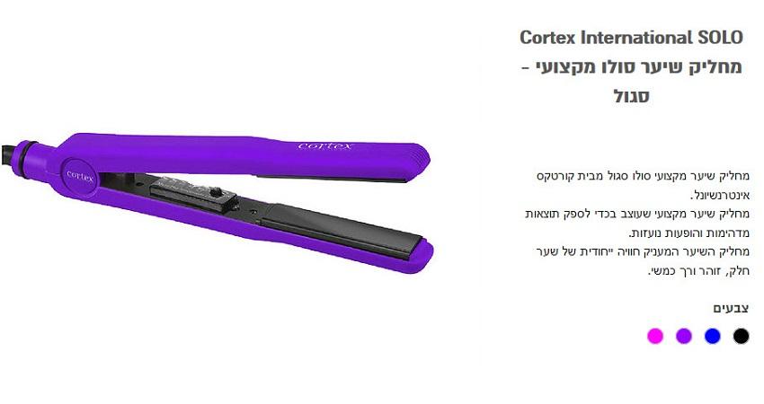 מחליק שיער של קורטקס