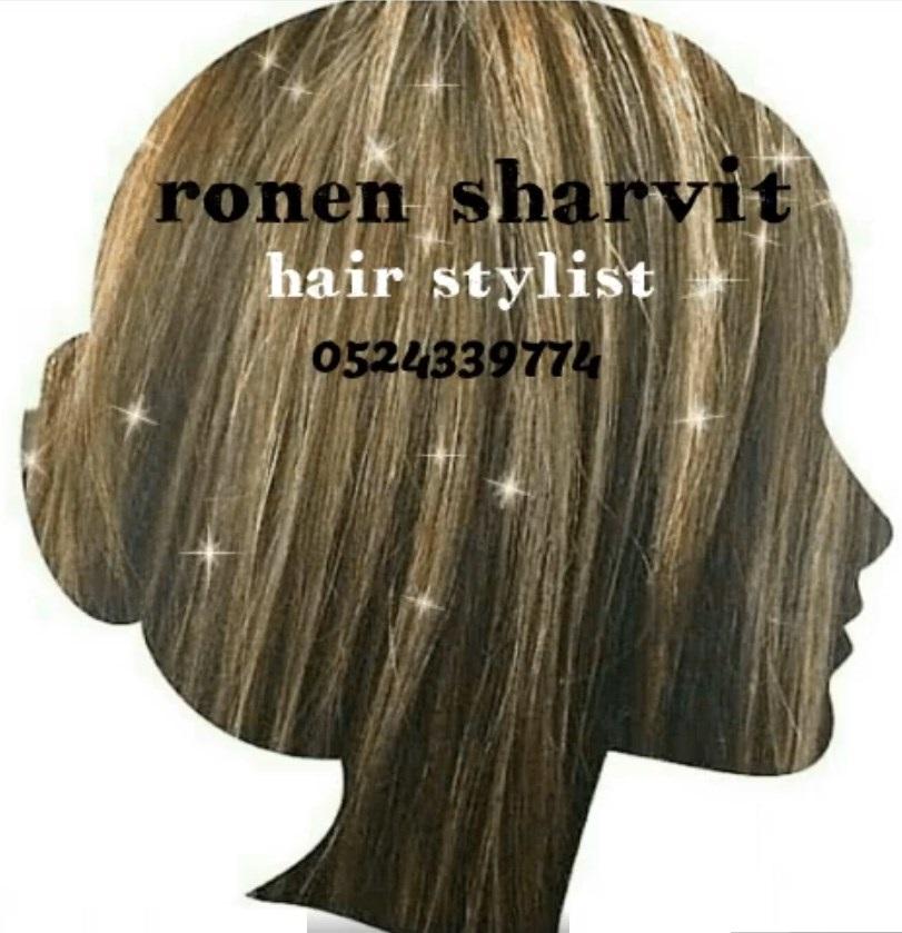 רונן שרביט עיצוב שיער וכימיה