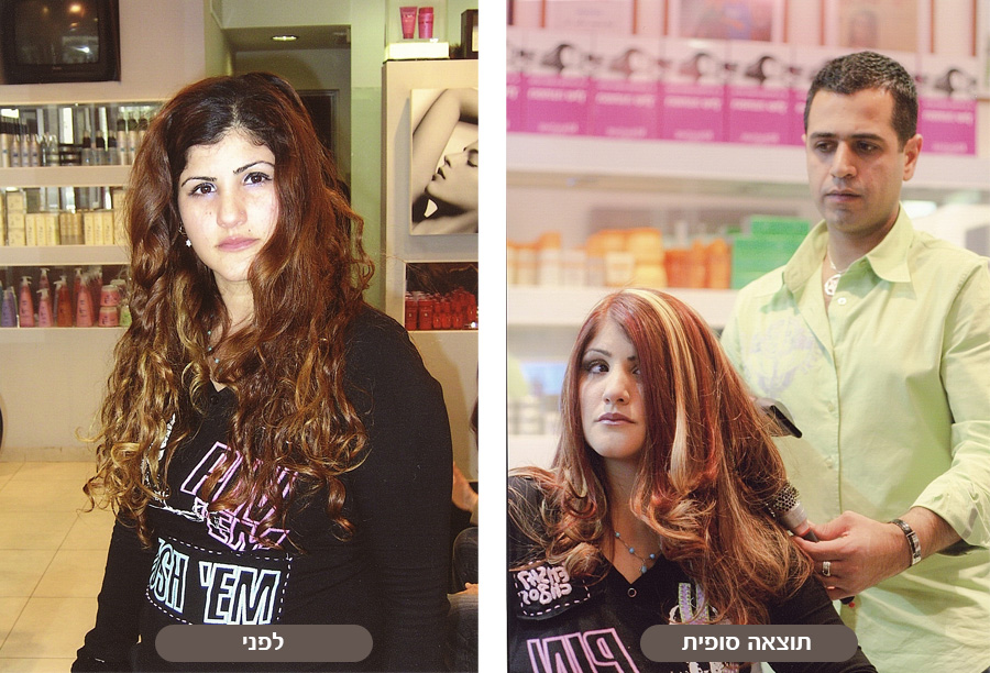 לפני ואחרי - עיצוב שיער