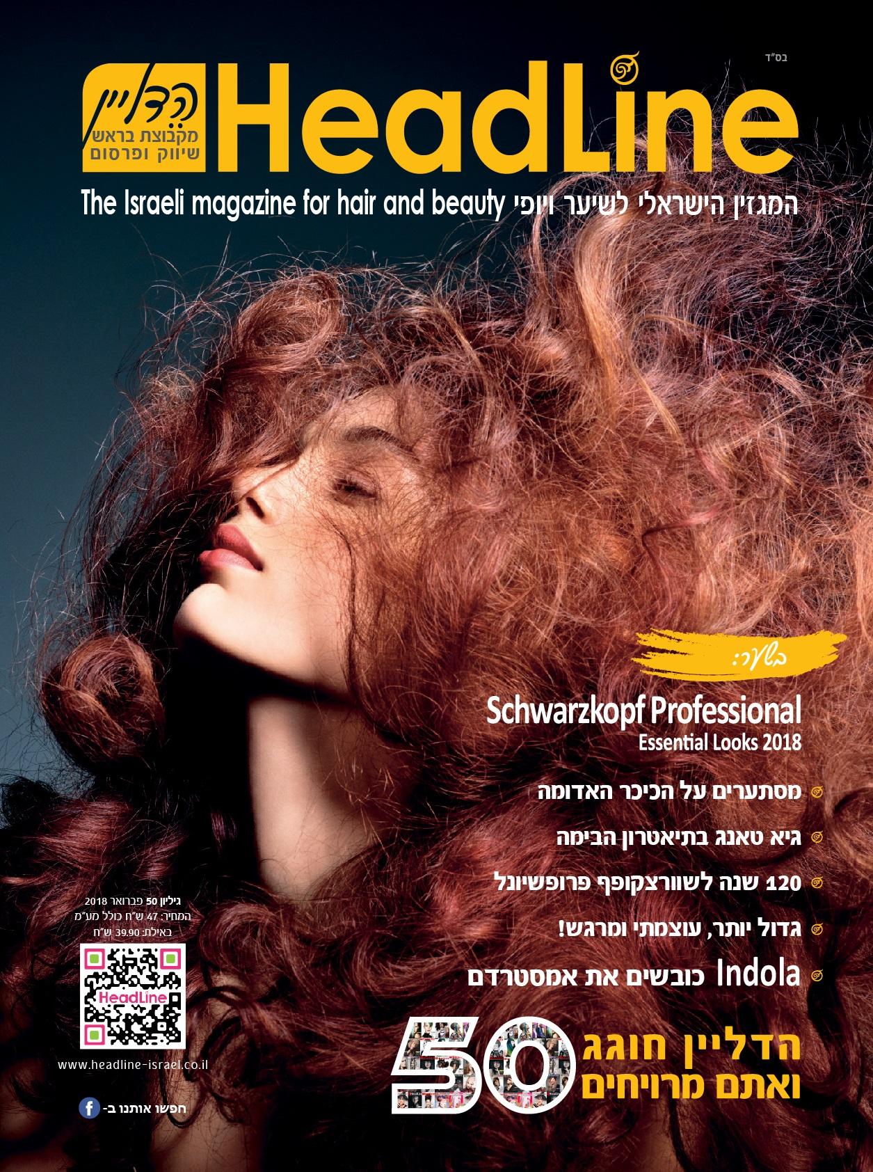 גיליון היובל (50) החגיגי של מגזין הדליין יצא לאור