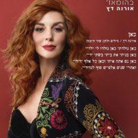 הפאות של רבקה זהבי מככבות צילום: שי פרנקל פאות: רבקה זהבי