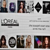 סיכום כנס salon expert לוריאל 2018