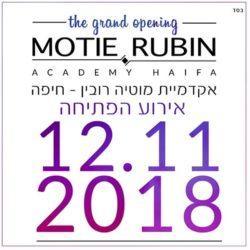 אקדמיית מוטיה רובין בחיפה
