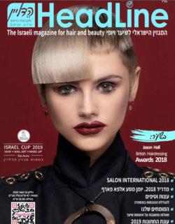 מגזין הדליין 52