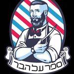 ספר על הבר עיצוב שיער ירושלים