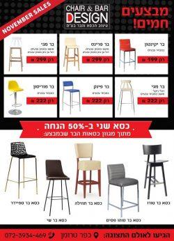 עיצוב הכסא נובמבר סייל