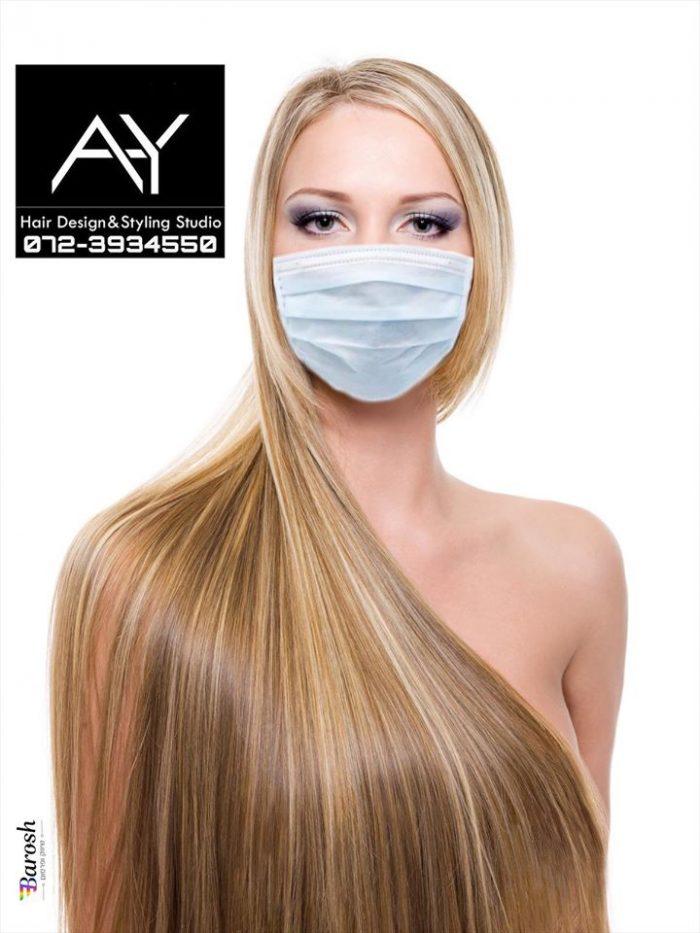 החלקת שיער ברמת השרון - אסף ויחיאל
