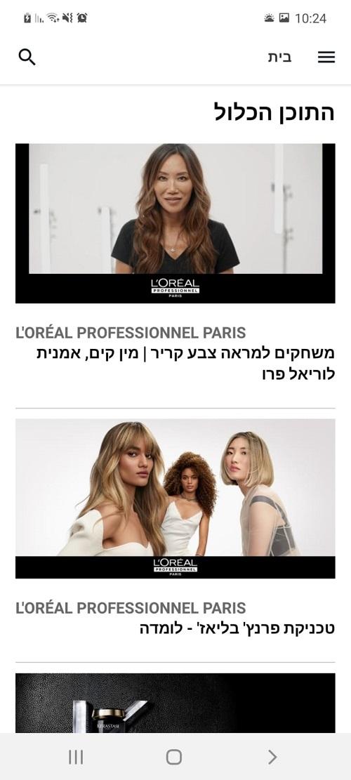 ACCESS- אפליקציית תוכן מקצועי למעצבי שיער - בעברית!